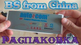Автосканер Autocom CDP PRO