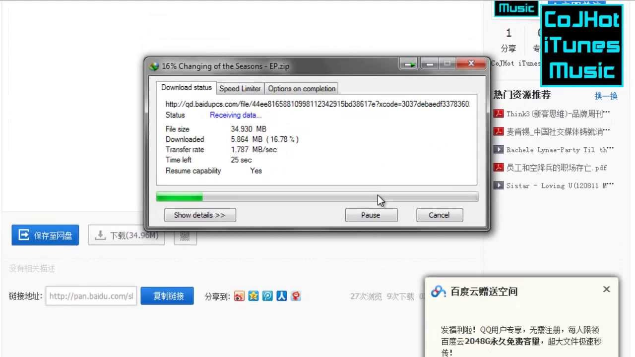 How to download from pan baidu com [cojhot info]