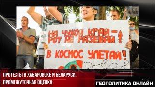 Протесты в Хабаровске и Беларуси. Промежуточная оценка