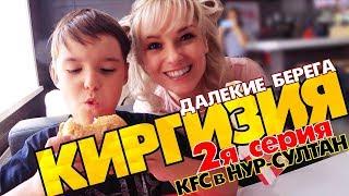 """Большие Чизбургеры в KFC в Нур-Султан ! Киргизия (сериал) """"Далекие берега"""" 2я серия"""