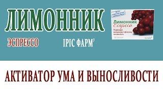 Видеосправочник лекарств ЛИМОННИК ЕСПРЕССО