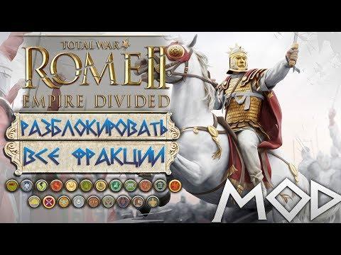 Разблокировать и Играть за ВСЕ Фракции! Расколотая Империя! МОД - Total War: ROME 2 - Empire Divide