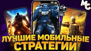 Мой ТОП 10 - ЛУЧШИЕ МОБИЛЬНЫЕ СТРАТЕГИИ про войну на Android и IOS