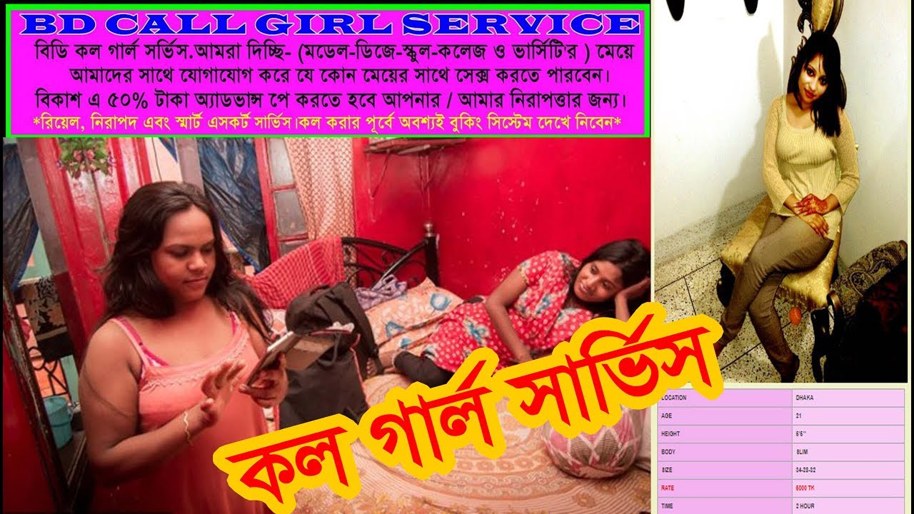 Call girl in Dhaka