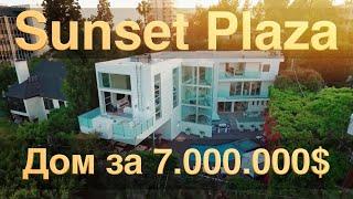 Вилла на Sunset Plaza   Центр LA   6,999,000 $