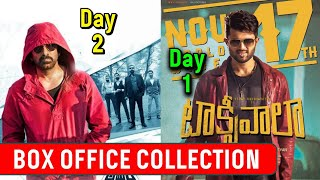 Box Office Collection Of Amar Akbar Anthony Day 2,  Taxiwaala 1st Day Collection