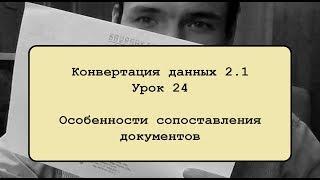 Конвертация данных 2.1. Урок 24. Особенности сопоставления документов