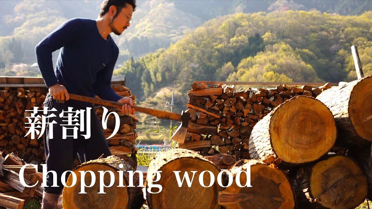 【田舎暮らし】薪割り Chopping wood 薪ストーブ axe
