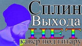 А.Васильев/Сплин - Выхода нет (кавер/cover)