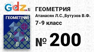 № 200 - Геометрия 7-9 класс Атанасян