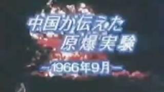中国の核実験プロパガンダ 1/5