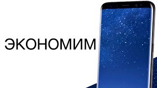 Покупаем Samsung Galaxy S8 в США. ШОКИРУЮЩАЯ ЦЕНА на Galaxy S8 - Galaxy S8 Plus!