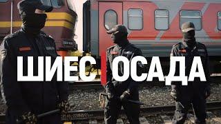 Шиес. Осада. Как север борется с московским мусором