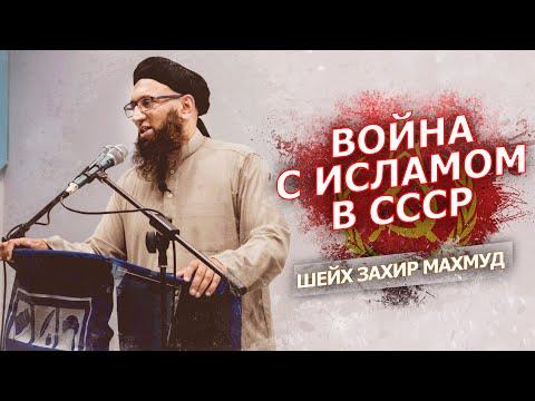 ВОЙНА С ИСЛАМОМ В СССР | ШЕЙХ ЗАХИР МАХМУД