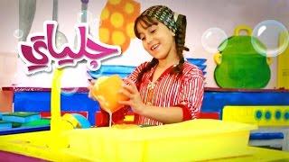 كليب جلياتي - حنان الطرايره | قناة كراميش الفضائية Karameesh Tv