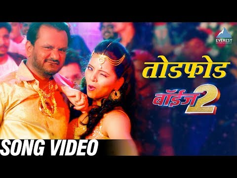 Tod Fod (Birthday Song) - Boyz 2 | Marathi...