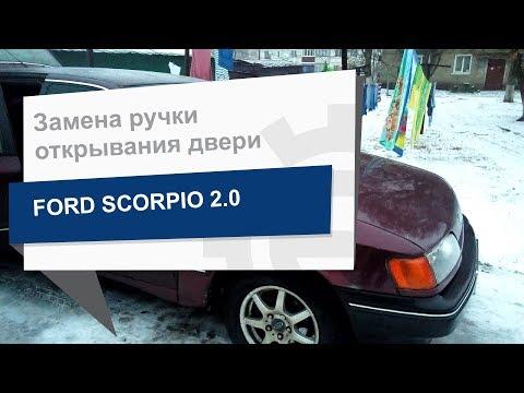 Замена ручки открывания двери DP GROUP BP 3908-R на Ford Scorpio
