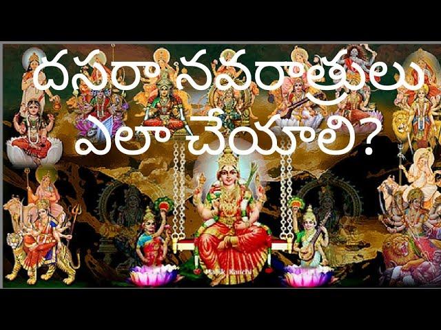 navarathri pooja vidhanam/how to do dasara navarathri/dasara/devi pooja