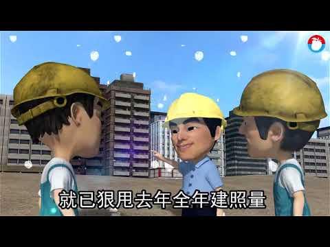 2018年台灣房市 十大之最驚人心 | 台灣蘋果日報