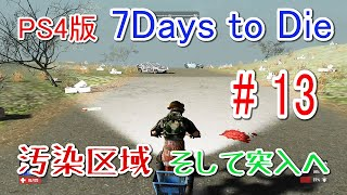 【7DAYS TO DIE 実況】 #13 汚染区域 そして突入へ【PS4】/1080p 60fps