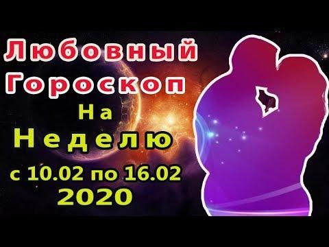 Любовный Гороскоп На Неделю с 10 по 16 Февраля 2020 Года Для Всех Знаков Зодиака