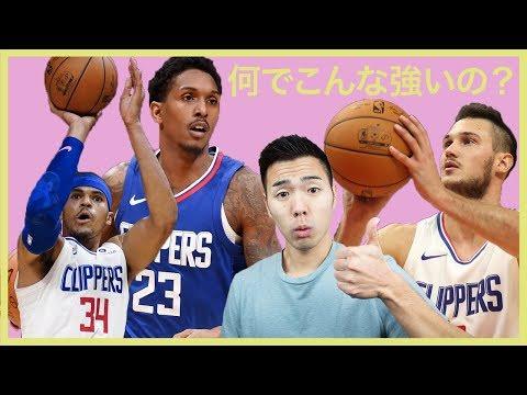 【NBA】一人もオールスターがいないのに強いクリッパーズについて語る