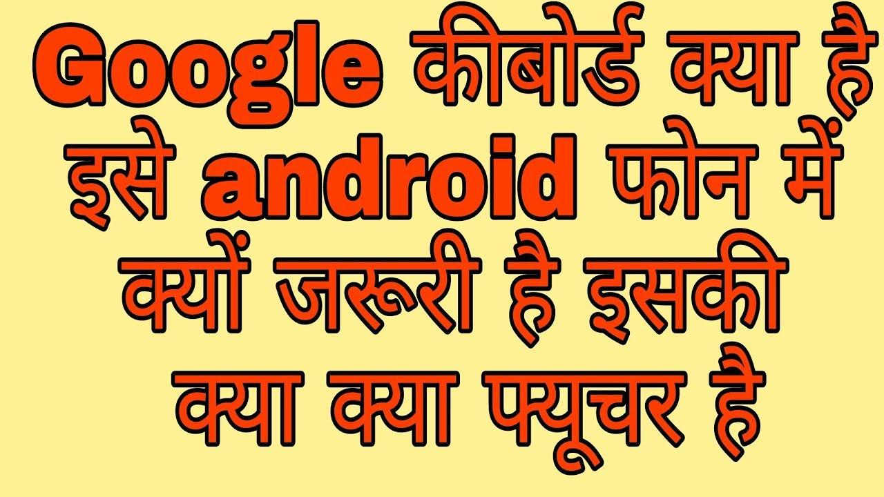 Google कीबोर्ड क्या है इसे android फोन में क्यों जरूरी है इसकी क्या क्या क्या फ्यूचर है