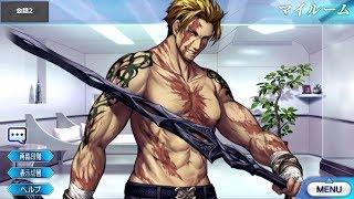 Fate/Grand Order ベオウルフ マイルーム&霊基再臨等ボイス集 【FGO】