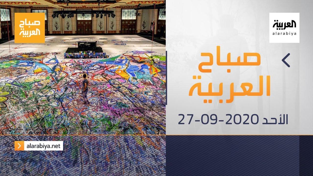 صورة فيديو : صباح العربية الحلقة الكاملة | إحذروا هذا التحدي على تيك توك