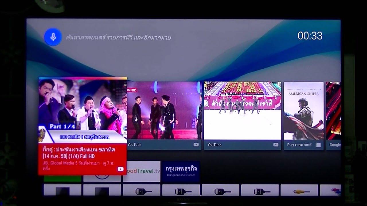 Sony Bravia Android TV APK file installation ทดสอบ ลงไฟล์ apk บน โซนี่  บราเวีย แอนดรอยด์ ทีวี