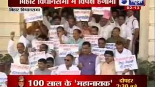 India news: Opposition create havoc in Bihar Vidhan Sabha