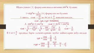 Алгебра 9синф