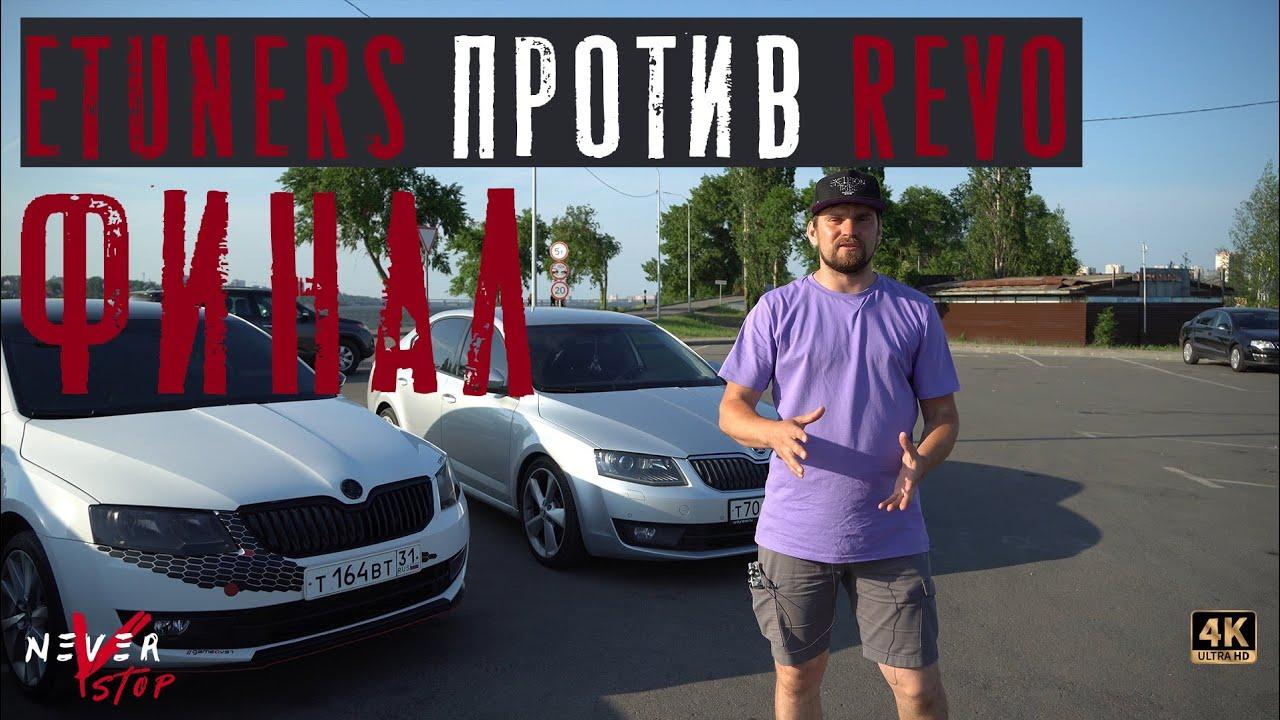 REVO ПРОТИВ ETUNERS, Skoda Octavia stage 3 is20, ЧЕЙ ЧИП-ТЮНИНГ ЛУЧШЕ
