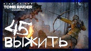 ВЫЖИВАНИЕ В СИБИРИ #45 ► Режим Выносливость ► Rise of the Tomb Raider: Endurance Mode