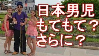 親日国ポーランドとは?日本男児はもてもて?いたるところで逆ナンパ?現地訪問して分かった真実!ポーランド孤児&ロシア?