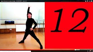 Уроки Лезгинки от школы Аскера  ASSAPARTY - часть 12(assaparty.ru - Школа Лезгинки и других Кавказских танцев г Москва. (выбирайте в настройках просмотра лучшее качес..., 2012-10-25T21:12:41.000Z)
