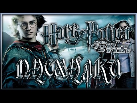 Гарри Поттер Википедия