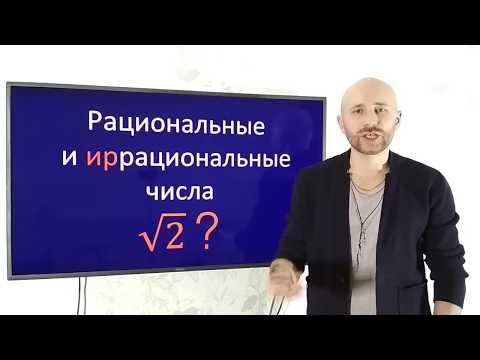 Рациональные и иррациональные числа видео уроки