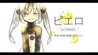 【Kohaku Merry】PIERROT【UTAUカバー】