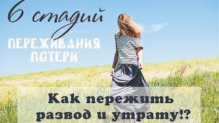 Как пережить развод и утрату?! 6 стадий преодоления потери!(В этом видео Татьяна Саливанчук, подробно расскажет как справится с глубоким кризисом, потерей близкого..., 2015-11-12T07:18:25.000Z)