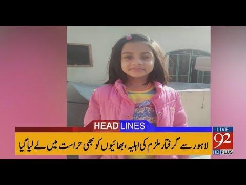 92 News Headlines 10:00 AM - 19 January 2018 - 92NewsHDPlus