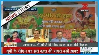 BJP MLA's meet starts in Lucknow to select CM of Uttar Pradesh