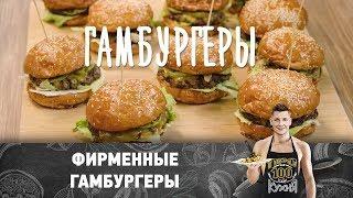 Рецепт фирменного гамбургера | ПроСто кухня