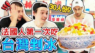 Download lagu 30倍大的台灣剉冰 讓法國人不知如何是好 FRENCH PEOPLE FIRST TIME EATING TAIWANESE ICE CREAM MP3