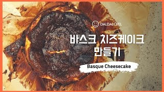바스크 치즈케이크 만들기 | Basque Cheese …