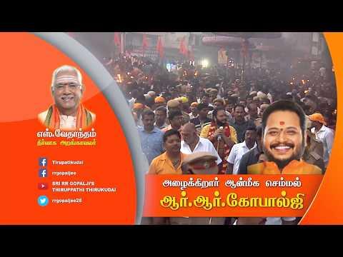 Thirupathi Thirukkudai 2017 RR Gopaljee