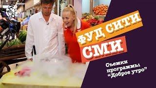 Съемки программы Доброе утро на Первом канале в ФУД СИТИ