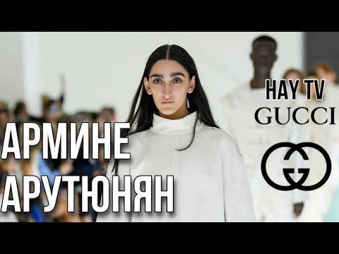 Армянка покорившая Gucci