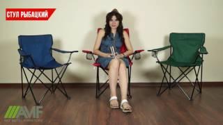 Рыбацкий раскладной стул в трех цветах. Обзор стульев для рыбаков от amf.com.ua