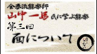 「能楽へのいざない」第3回目(produced by CTV)